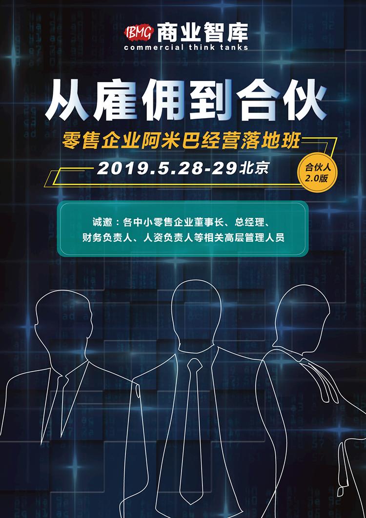 5.10-11(北京)人人成为经营者研讨会函-01.jpg