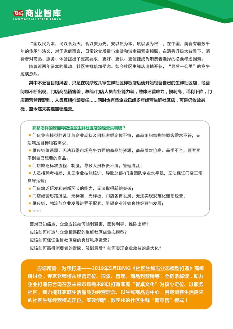 5.17-18社区生鲜店业态模型打造-02.jpg